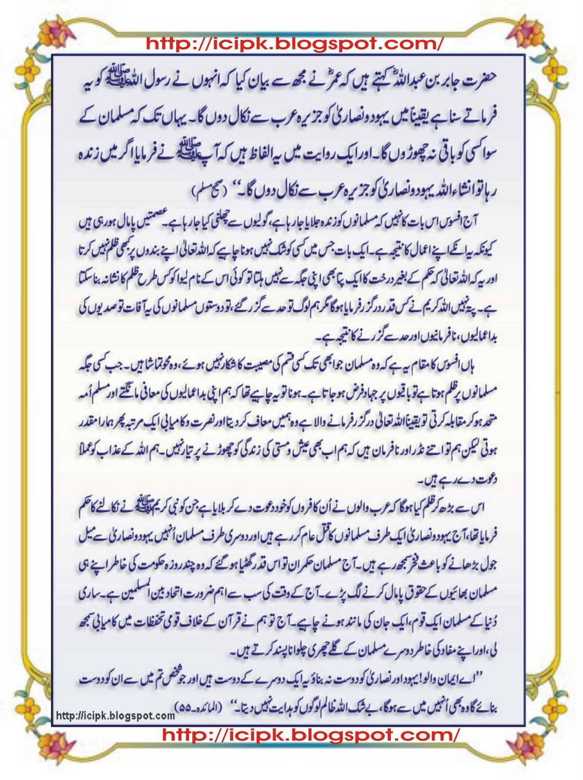essay writing on hazrat muhammad pbuh in urdu