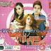 Town CD Vol 60 || Khmer Music 2014