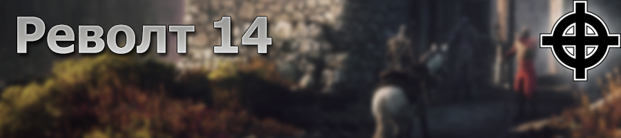 Револт 14