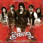 oriya film criminal songs