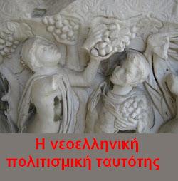 η νεοελληνική πολιτισμική ταυτότης