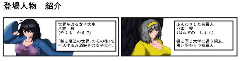 登場人物紹介