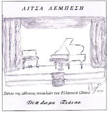 Δίπλωμα πιάνου