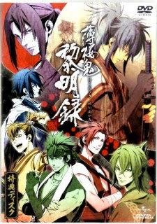 Hakuouki Reimeiroku Tokuten Disc - Hakuouki Reimeiroku Tokuten Disc 2013 Poster