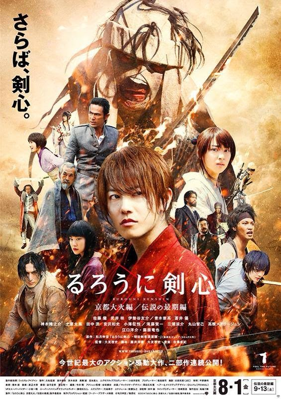 『Rurouni Kenshin: Kyoto Inferno / The Legend Ends』 Trailer (English)