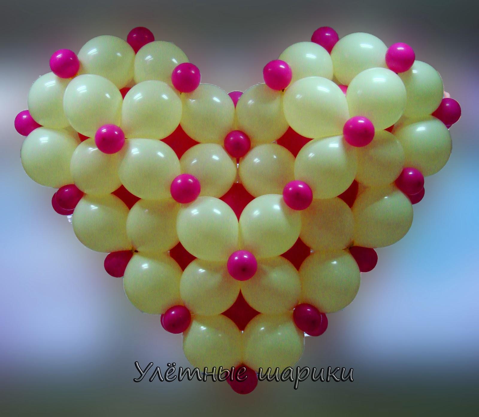 Объемное сердце из воздушных шариков