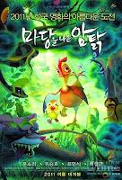 Lifi, una gallina tocada del ala (2011) online y gratis