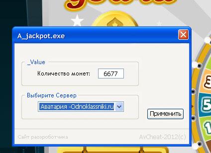 Чит Золото Аватарии Wex1.9.Rar