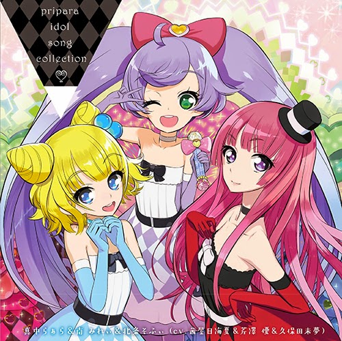 [MUSIC] pripara idol song collection プリパラ アイドルソングコレクショ (2014.11.26/MP3/RAR)