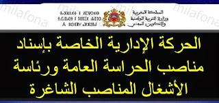 المناصب الشاغرة الخاصة بإسناد مناصب الحراسة العامة و رئاسة الأشغال لسنة 2015