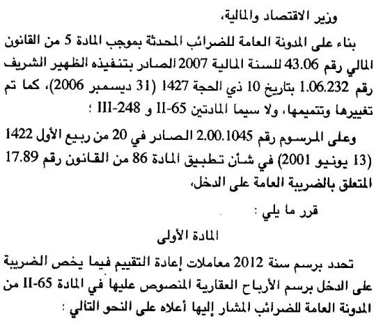Blog de Droit Marocain مدونة القانون المغربي: avril 2011