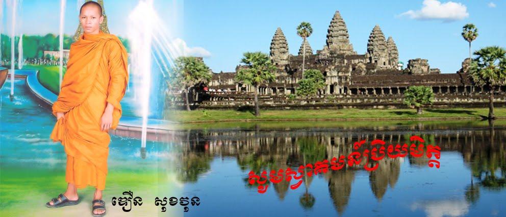 Doeun sokvon Khmer poem