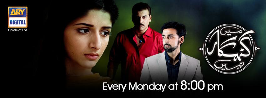 Main Gunehgar Nahi Ost Download MP3 Ary Drama By Fariha Pervez