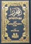 Download Kitab al-Muharrar fil Fiqh Syafii karangan Imam Rafii