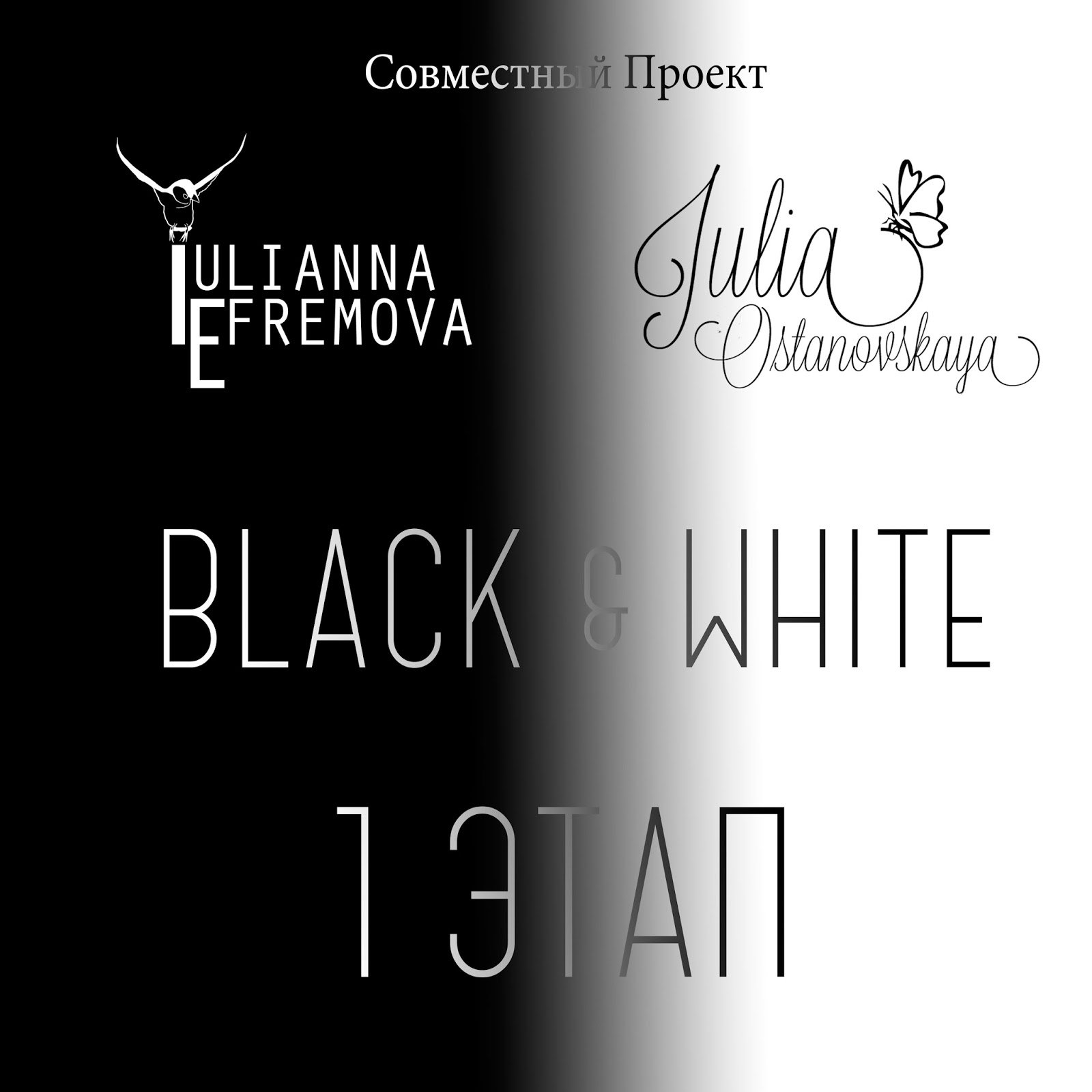 "СП ""Black and White"""