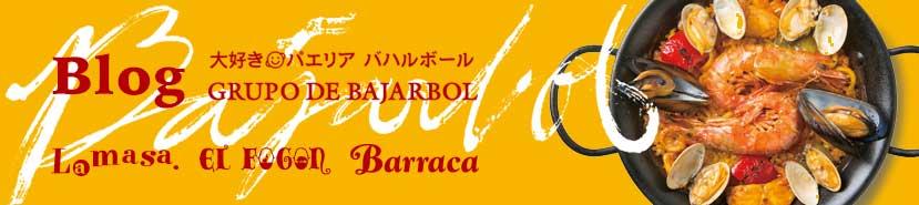 ブログ | 大好き:) パエリア バハルボール