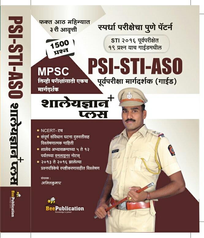 PSI-STI-ASO Guide