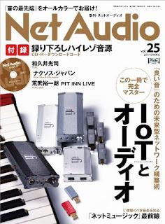 Net Audio(ネットオーディオ) Vol.25
