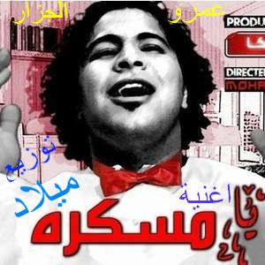 مدونة ولاد العم