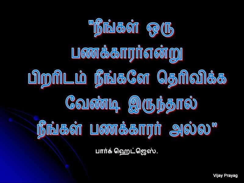 Mlm Power Life Success Quotes In Tamil
