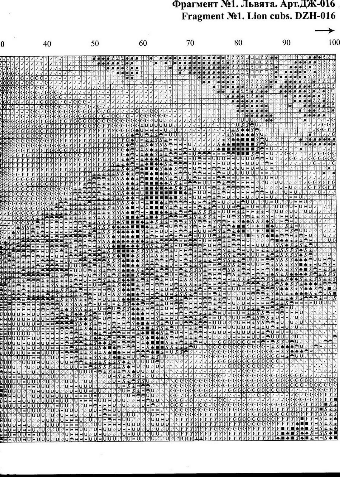 вышивка серии амазонка львы золотое руно схема