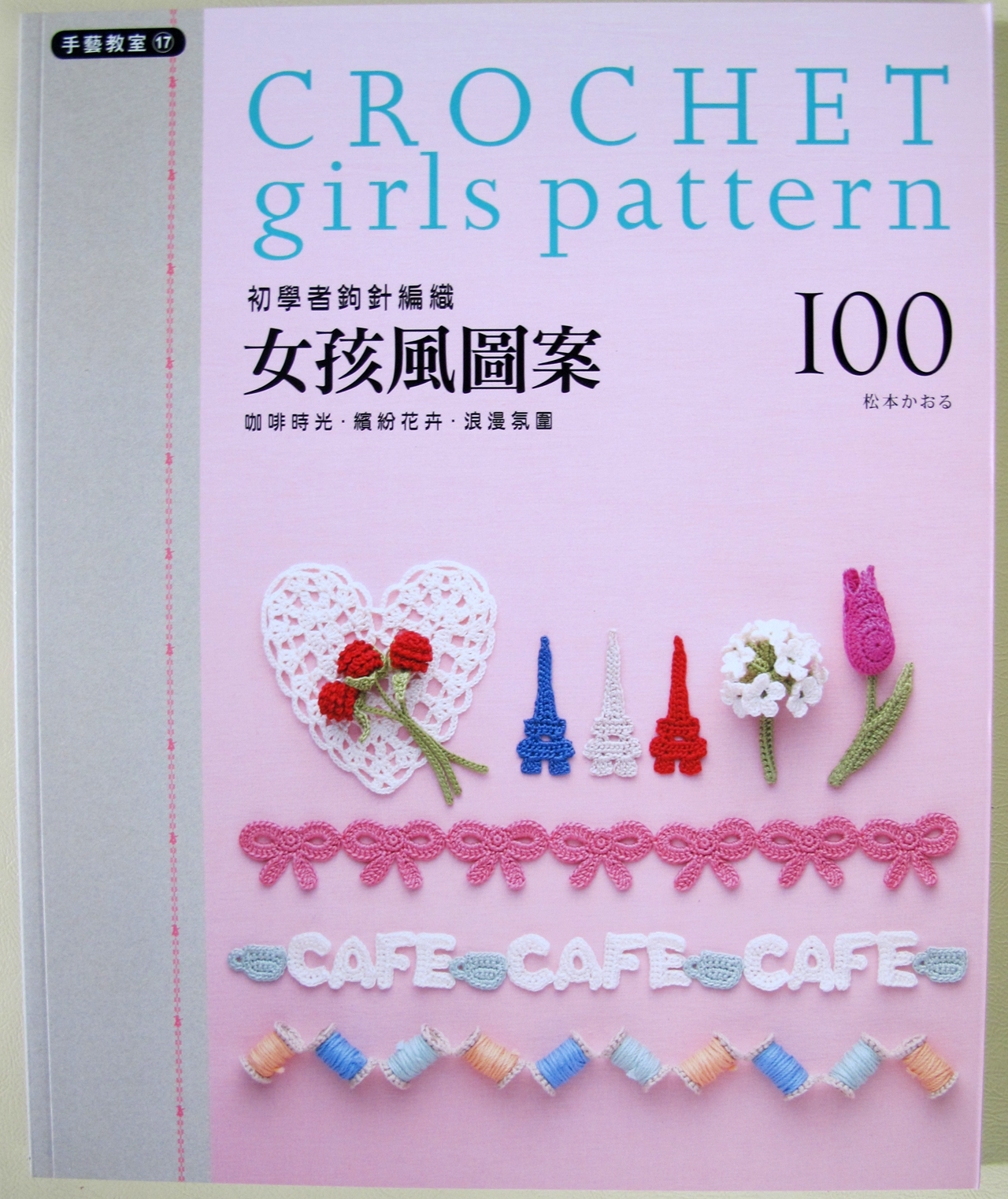 ... Crochet Book - Crochet Girls Patterns Japanese Crochet Book - Crochet