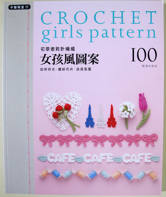 Crochet Patterns And Projects Book : ... Crochet Book - Crochet Girls Patterns Japanese Crochet Book - Crochet