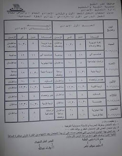 جداول امتحانات كفر الشيخ ترم أول 2016 تفصيلية المنهاج المصري 12391930_10207643723