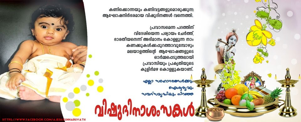Malayalam vishu sms greetings and messages one greeting vishu sms messages and greetings m4hsunfo