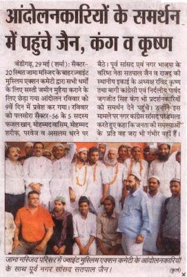 जामा मस्जिद परिसर में ज्वाइंट मुस्लिम एक्शन कमेटी के आन्दोलनकारियों के साथ पूर्व नगर सांसद सत्यपाल जैन।