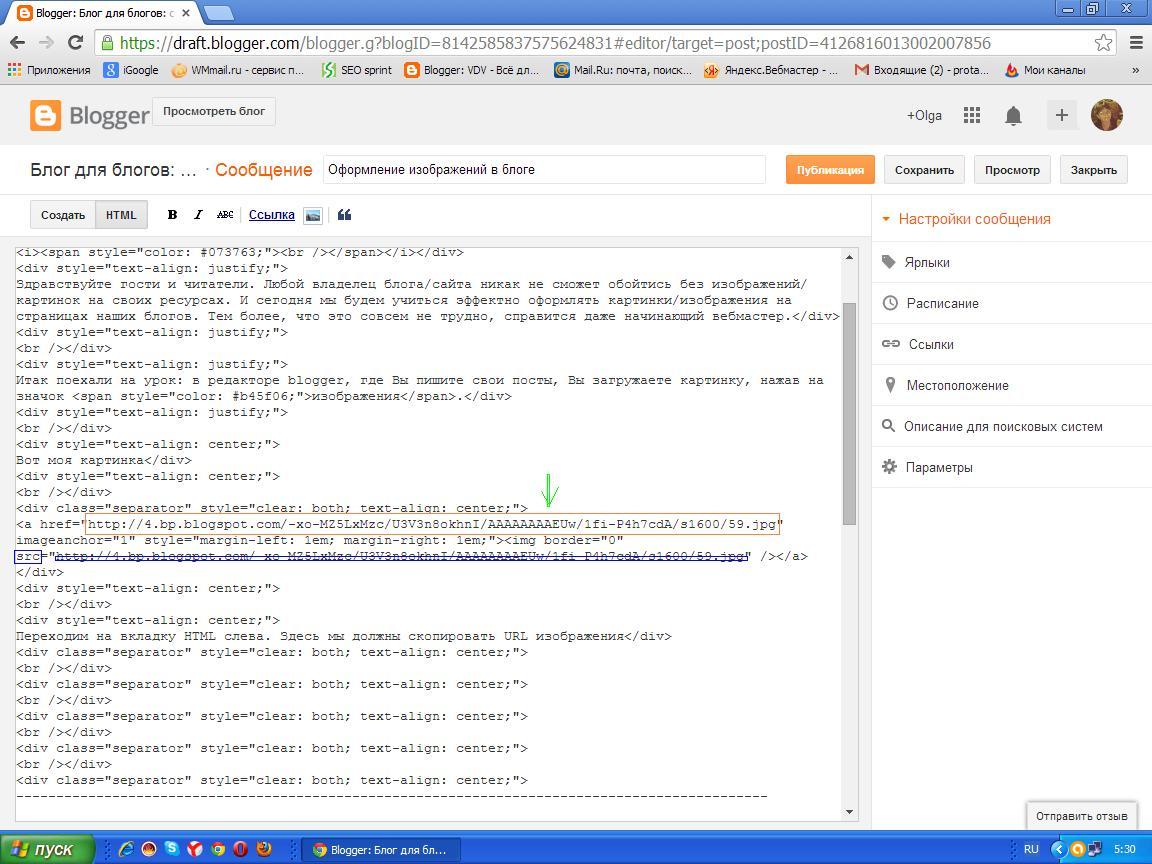 Как посмотреть и скопировать URL адрес изображения