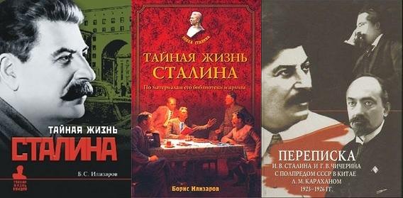 Лучшие книги про Сталина