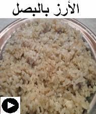 فيديو ألذ أرز بالبصل على طريقتنا الخاصة