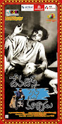 Devadas Style Marchadu Movie Wallpapers-thumbnail-18