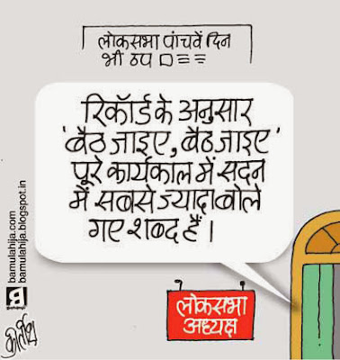 meira kumar cartoon, loksabha, parliament, cartoons on politics, indian political cartoon