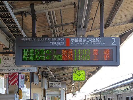 宇都宮線 普通 黒磯行き1 E233系(土休日1本だけ運行)