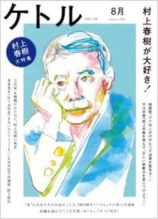 [Ketoru vol.08] ケトル Vol.08