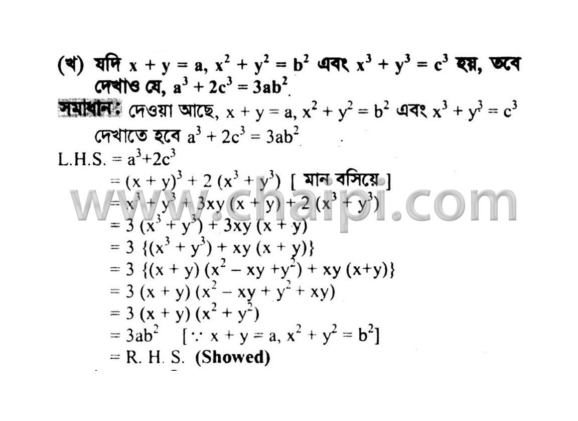 student helper dhaka board ssc exam general math problem dhaka board 2009 ssc exam general math problem 3b and solution
