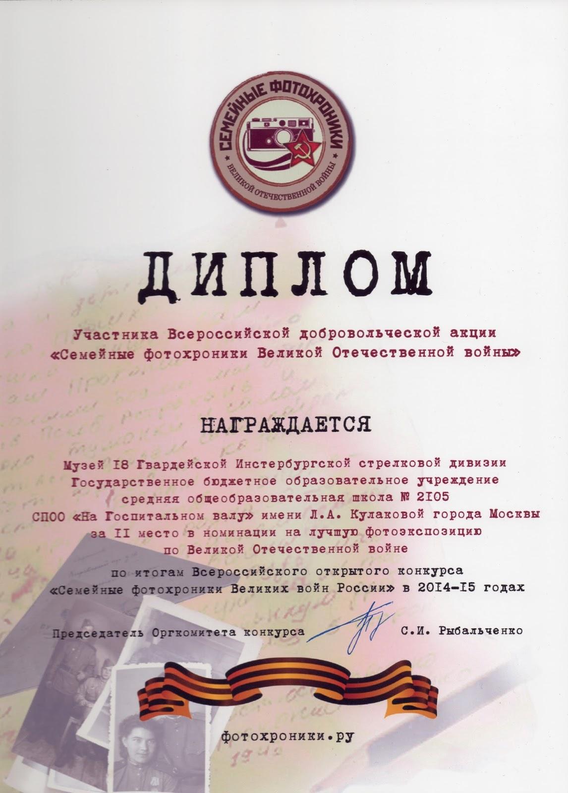 2-е место во Всероссийском конкурсе