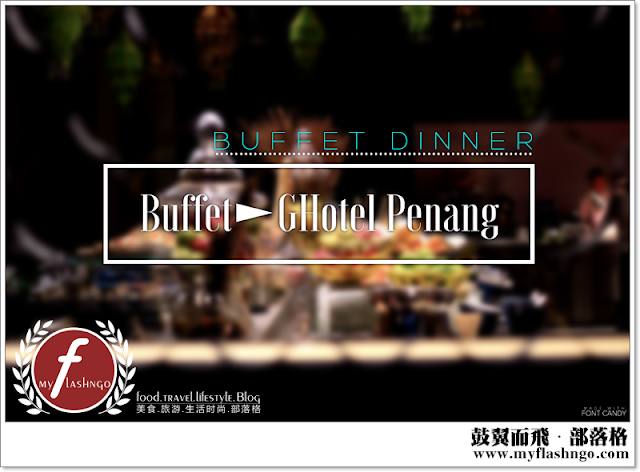 Penang Buffet | ►Farm Friday 自助餐/ 岩石烧烤 @ G Hotel Taste Cafe