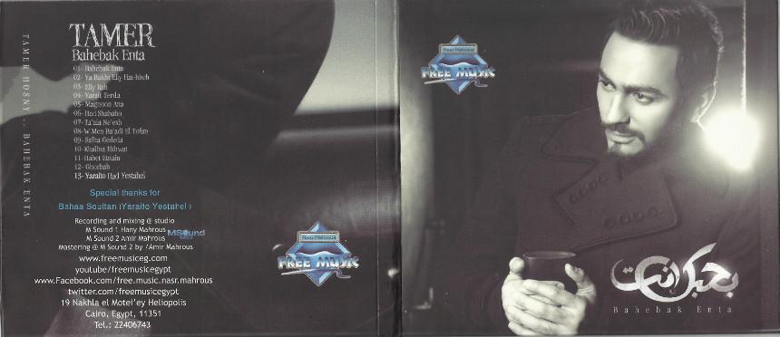 تحميل البوم تامر حسنى الجديد 2013 كامل mp3 برابط واحد ماى ايجى يا احلى ملاك tamer hosny