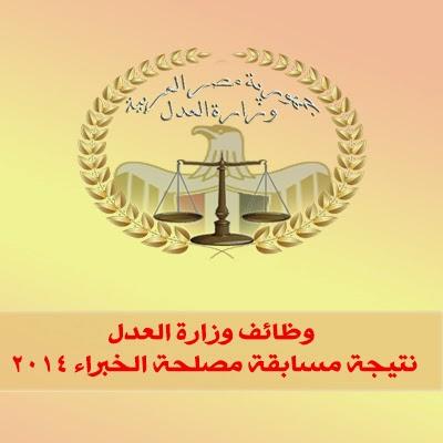 نتيجة مسابقة مصلحة الخبراء 2014 - وظائف وزارة العدل