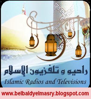 حمل تطبيق راديو وتلفزيون الاسلام والى يحتوى على اهم القنوات والاذاعات الاسلاميه لهواتف اندرويد
