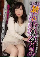 DSE-1359 近親相姦 新しいお義母さん 藤沢麻衣子