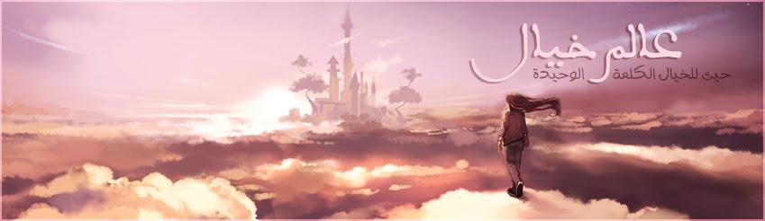 عالم خيال