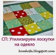 СП Утилизируем лоскутки на одеяло