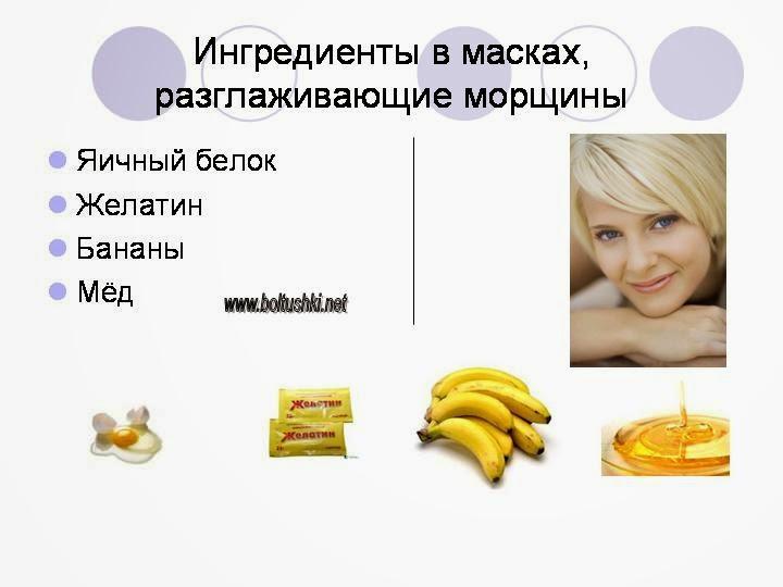 Рецепт маски из желатина от морщин Маски вокруг глаз от морщин из яиц для лица