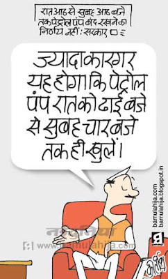 petrol price hike, Petrol Rates, petrolium, common man cartoon