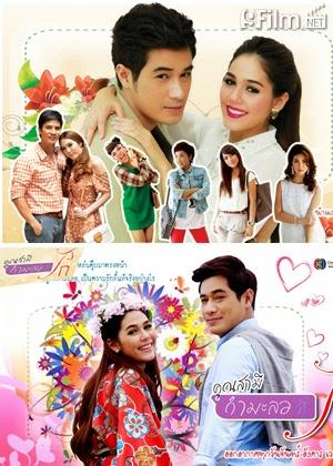 Khun Samee Karmalor Tee Rak 2015 poster