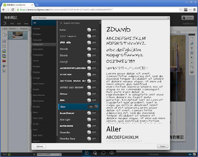 Lucidpress 線上排版軟體 管理字型